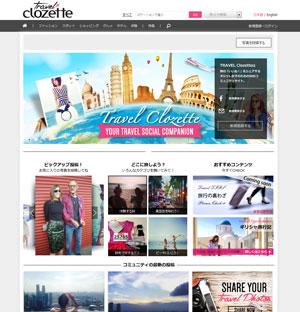 女子のためのトラベルSNS「Travel Clozette(トラベルクローゼット)」をローンチ